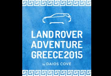 """Bewirb' Dich jetzt für das """"Land Rover Adventure Greece – by Daios Cove"""""""